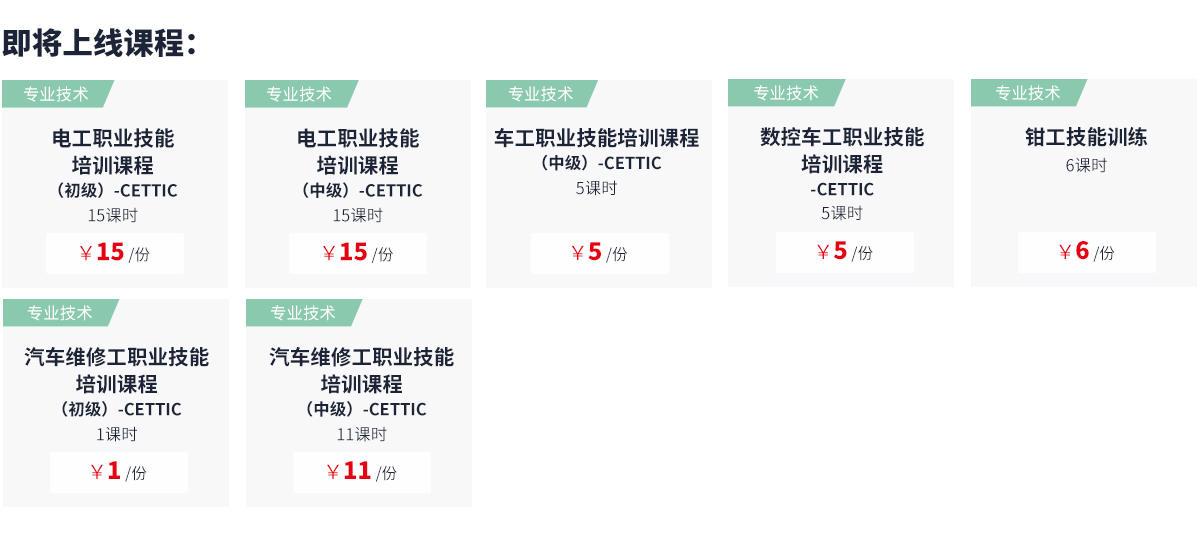 2号人事部课程商城简介-系统通知页面1200宽_04